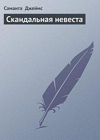 Саманта Джеймс - Скандальная невеста