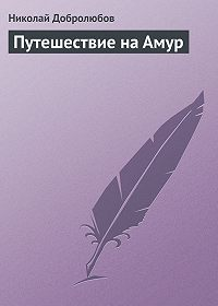 Николай Добролюбов -Путешествие на Амур