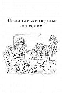 Алексан Аракелян -Влияние женщины на голос. От дяди Гриши