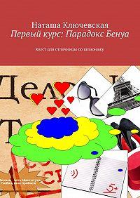 Наташа Ключевская -Первый курс: Парадокс Бенуа