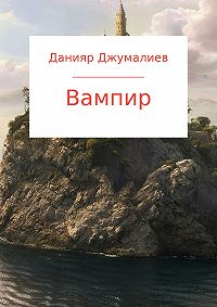 Данияр Джумалиев -Вампир