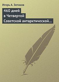 Игорь Зотиков -460 дней в Четвертой Советской антарктической экспедиции