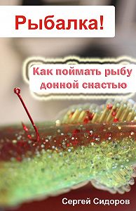 Сергей Александрович Сидоров -Как поймать рыбу донной снастью