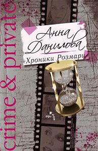 Анна Данилова -Хроники Розмари