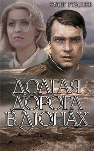 Олег Руднев -Долгая дорога в дюнах