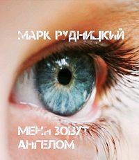 Алексей Рудницкий - Меня зовут ангелом