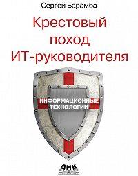 Сергей Барамба -Крестовый поход ИТ-руководителя