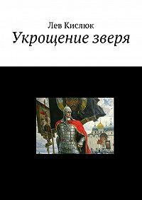 Лев Кислюк -Укрощение зверя