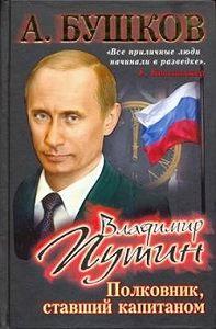 Александр Бушков -Владимир Путин. Полковник, ставший капитаном