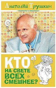 Анатолий Трушкин - Кто на свете всех смешнее?
