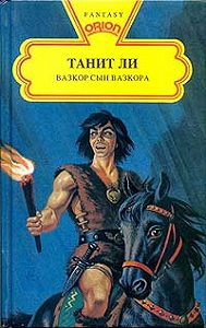 Танит Ли -Вазкор, сын Вазкора