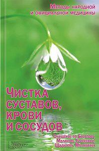 Инна Емельянова -Чистка суставов, крови и сосудов
