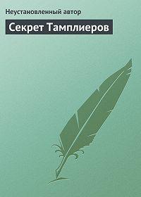 Неустановленный автор -Секрет Тамплиеров
