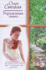 Ольга Смецкая -Украденная память