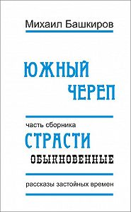 Михаил Башкиров -Южный череп
