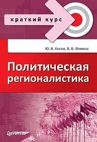 Вероника Фокина -Политическая регионалистика
