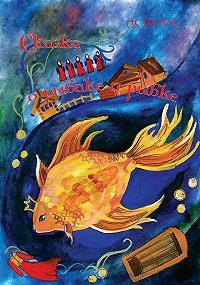 Александр Пушкин - Сказка о рыбаке и рыбке