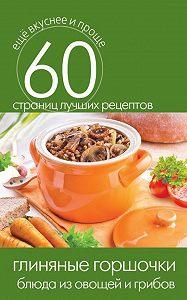 С. П. Кашин - Глиняные горшочки. Блюда из овощей и грибов