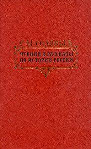 Сергей Соловьев - Петровские чтения