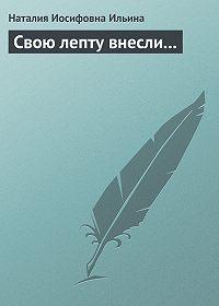 Наталия Ильина -Свою лепту внесли...