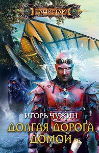 Игорь Чужин -Долгая дорога домой