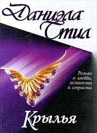 Даниэла Стил -Крылья