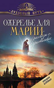 Владимир Зоберн -Ожерелье для Марии. Святые женщины