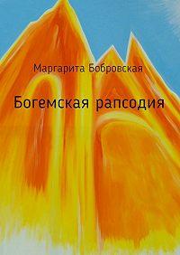 Маргарита Бобровская -Богемская рапсодия. Стихи