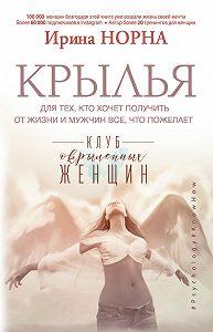 Ирина Норна -Крылья для тех, кто хочет получить от жизни и мужчин все, что пожелает