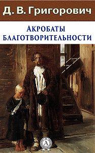 Дмитрий Григорович - Акробаты благотворительности