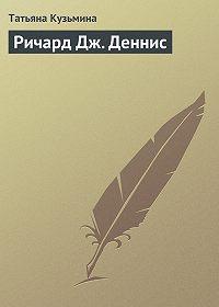 Татьяна Кузьмина -Ричард Дж. Деннис