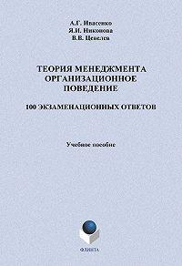 А. Г. Ивасенко, Я. И. Никонова, В. В. Цевелев - Теория менеджмента. Организационное поведение: 100 экзаменационных ответов