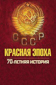 Петр Дейниченко - Красная эпоха. 70-летняя история СССР