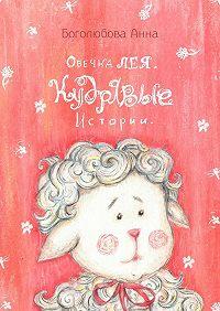 Анна Боголюбова -Овечка Лея. Кудрявые истории