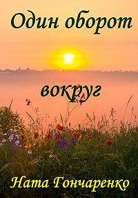 Ната Гончаренко -Один оборот вокруг