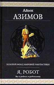 Айзек Азимов -Робот ЭЛ-76 попадает не туда