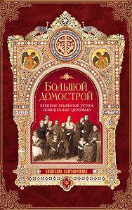 Игумен Митрофан (Гудков) -Большой Домострой, или Крепкие семейные устои, освященные Церковью