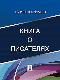 Гумер Каримов -Книга о писателях