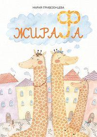 Мария Привезенцева - Жирафа