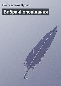 Пантелеймон Куліш - Вибрані оповідання