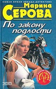 Марина Серова -По закону подлости