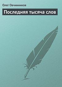 Олег Овчинников -Последняя тысяча слов