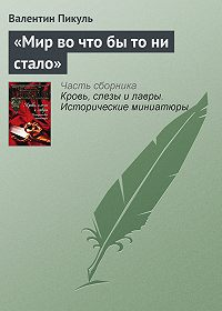 Валентин Пикуль -«Мир во что бы то ни стало»