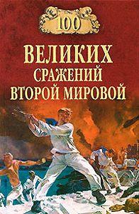 Юрий Лубченков - 100 великих сражений Второй мировой
