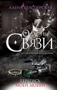 Алёна Белозерская -Берегись моей любви