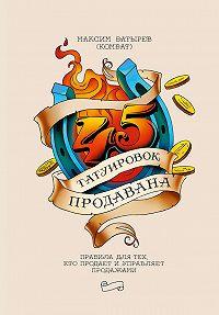 Максим Батырев -45 татуировок продавана. Правила для тех, кто продает и управляет продажами