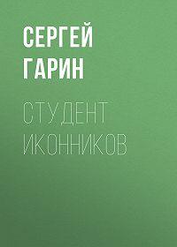 Сергей Гарин -Студент Иконников
