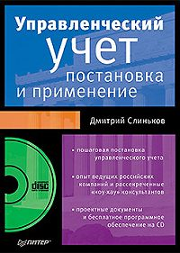 Дмитрий Слиньков -Управленческий учет: постановка и применение