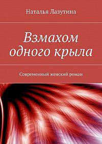 Наталья Лазутина - Взмахом одного крыла