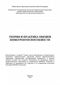 Коллектив Авторов -Теория и практика оценки конкурентоспособности